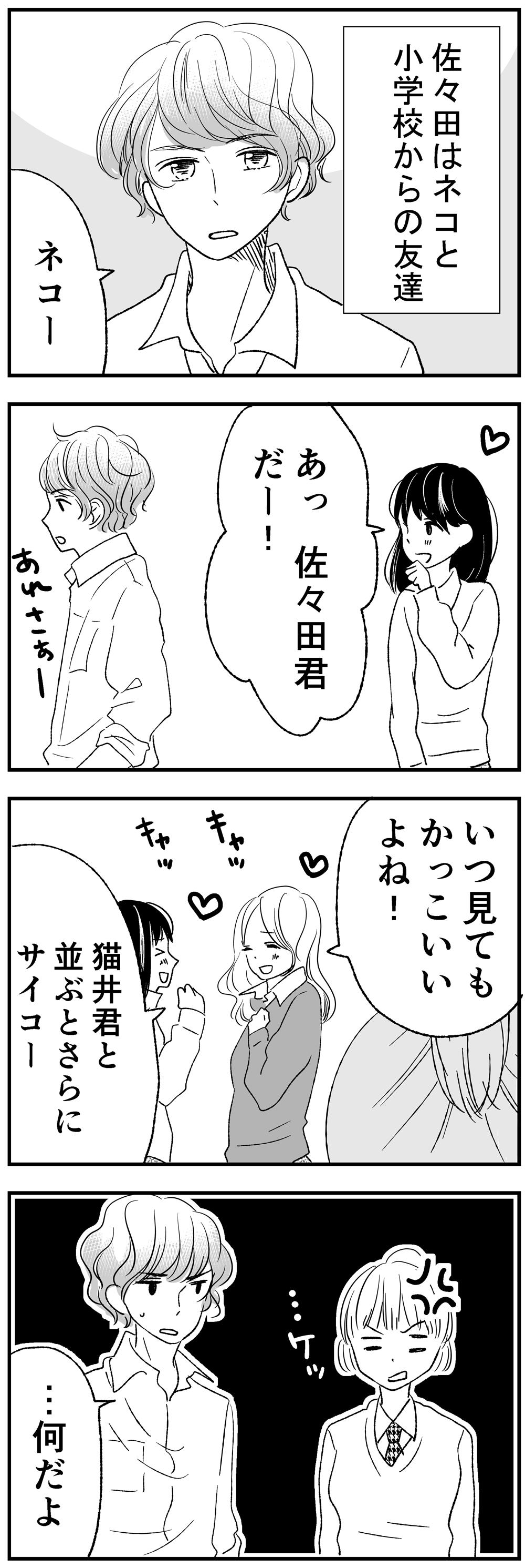 【イヌカノ】3-2