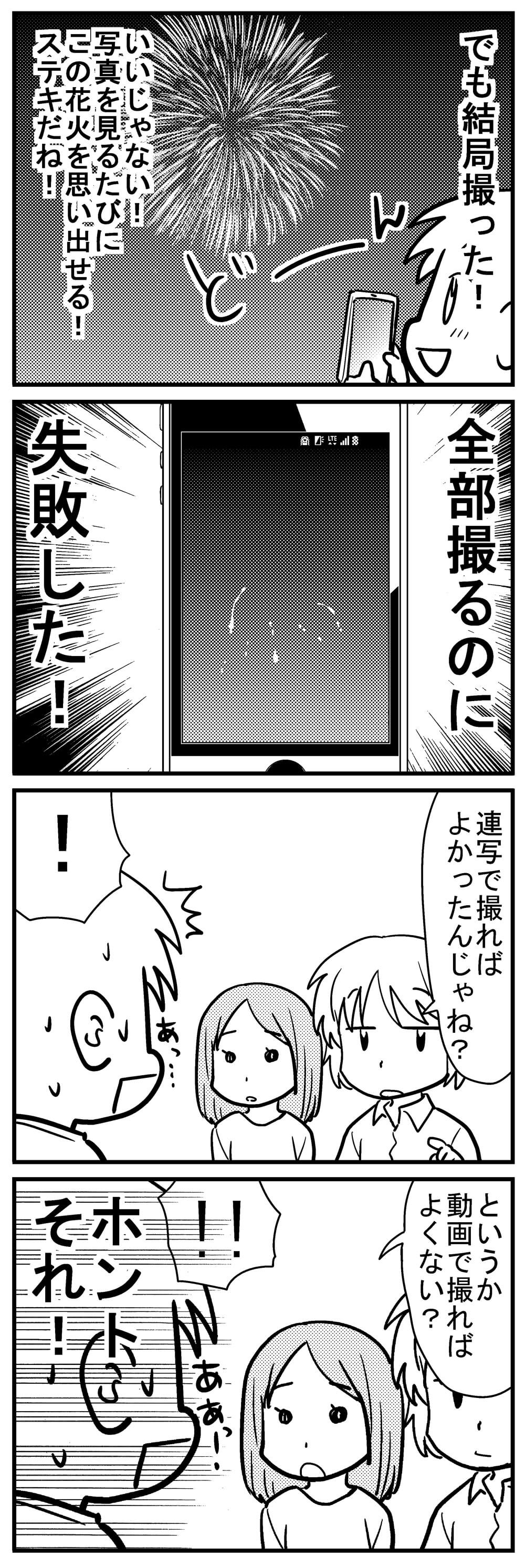 深読みくん153-2