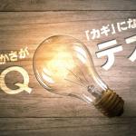 【PQテスト】頭の柔らかさがカギとなる問題に挑戦!