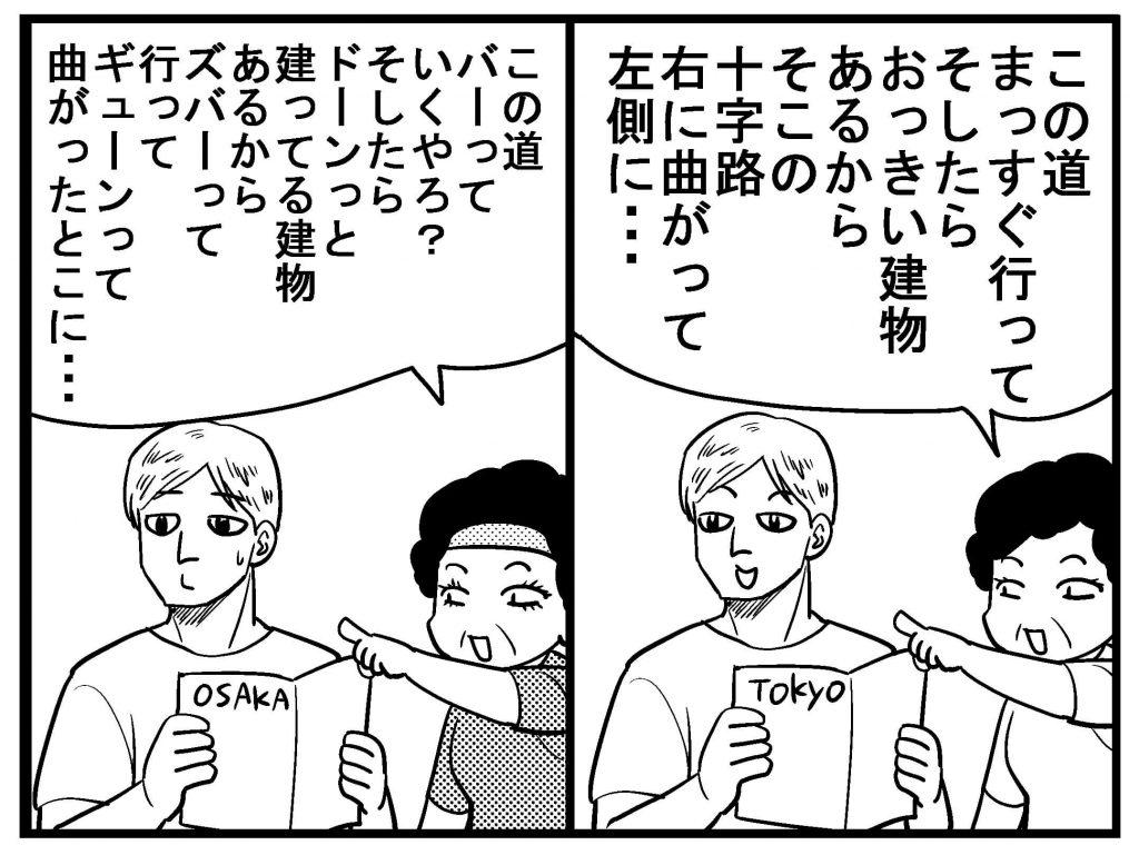 関東人と関西人の違い-6