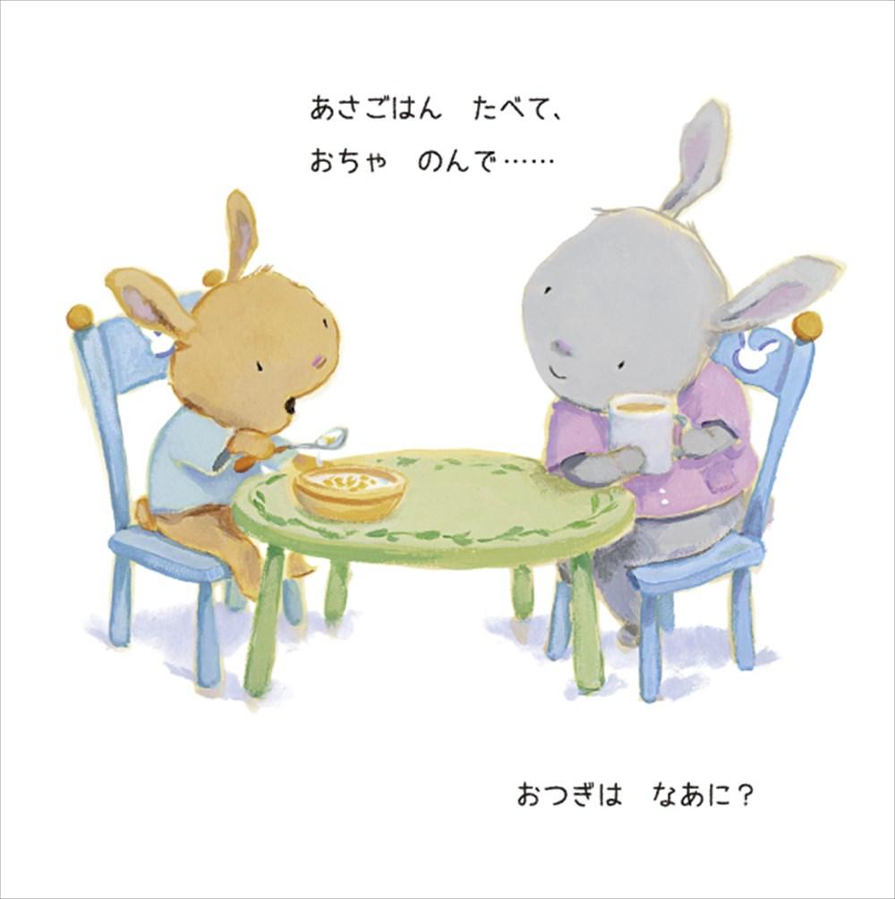 だいすきぎゅ_p5_R