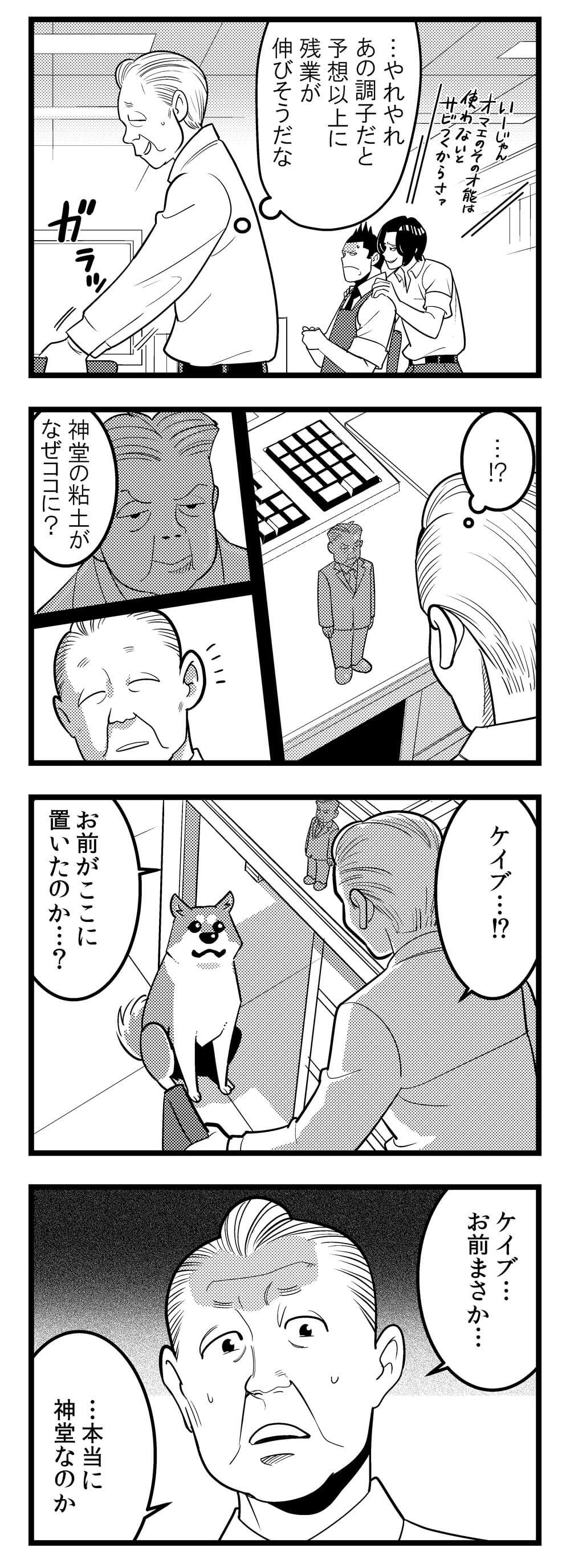 犬とゴリラ12-5