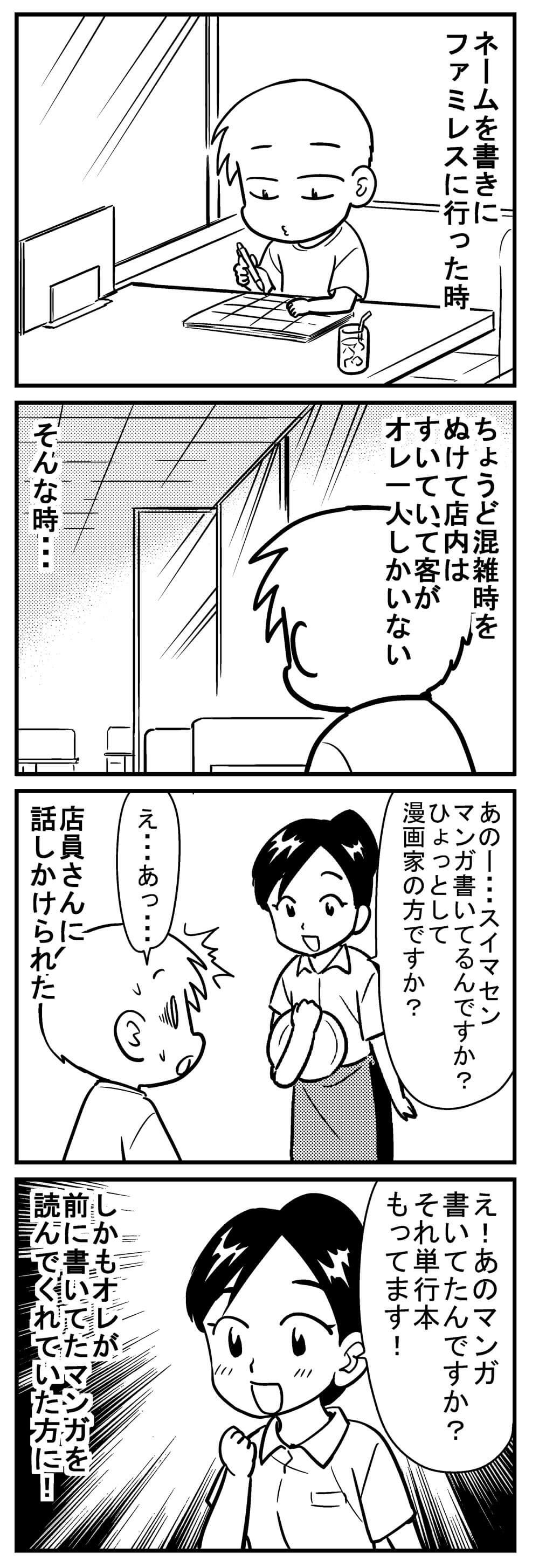 深読みくん151-1