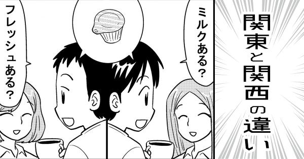 【お好み焼きはどう切るか問題】関東/関西人の違い9選