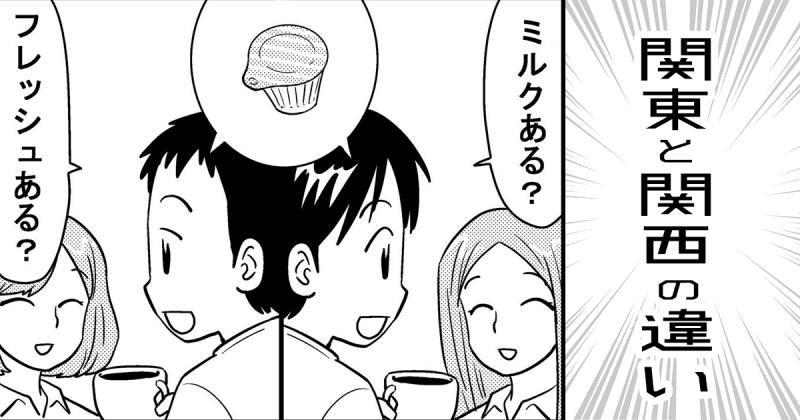 画像 【お好み焼きはどう切るか問題】関東/関西人の違い10選