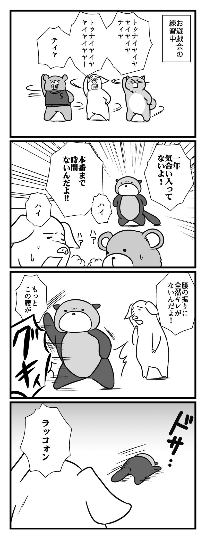 漫画2-1