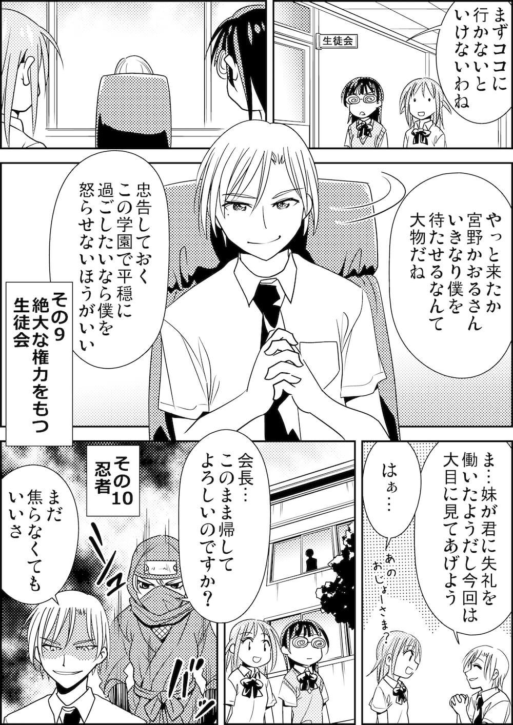 漫画ではあるあるだけど現実では1度も会ったことないキャラ_006