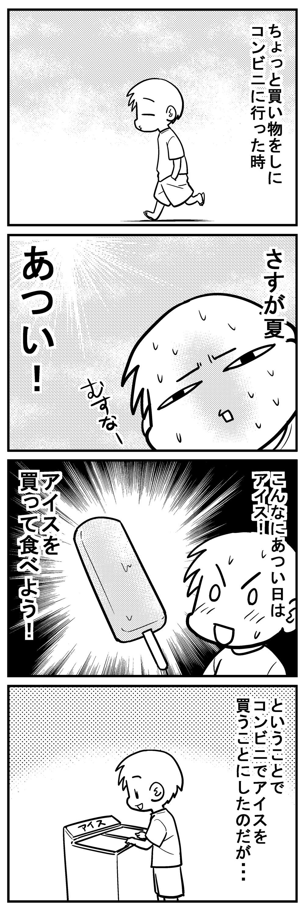 深読みくん152-1