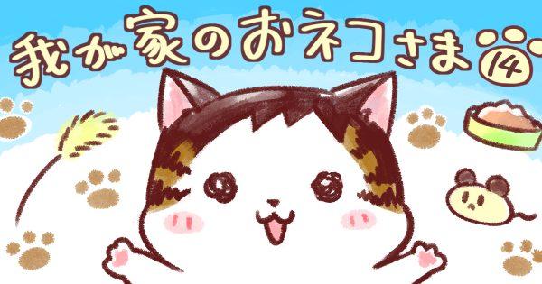 【野生どこいった?!】我が家のおネコさま 第14話