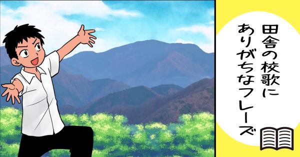 【すぐに山を讃えたがる】田舎の校歌にありがちな10のフレーズ