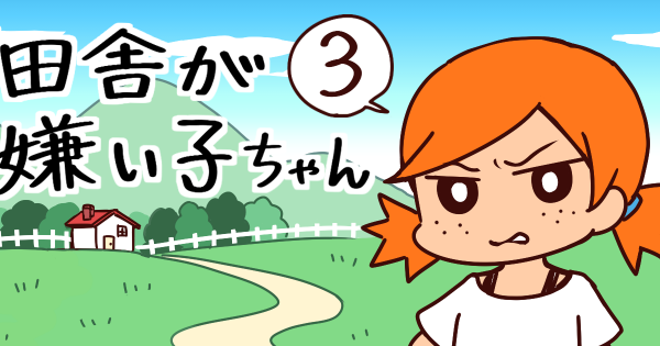 【匂い問題とコンビニ】田舎が嫌い子ちゃん 第3話