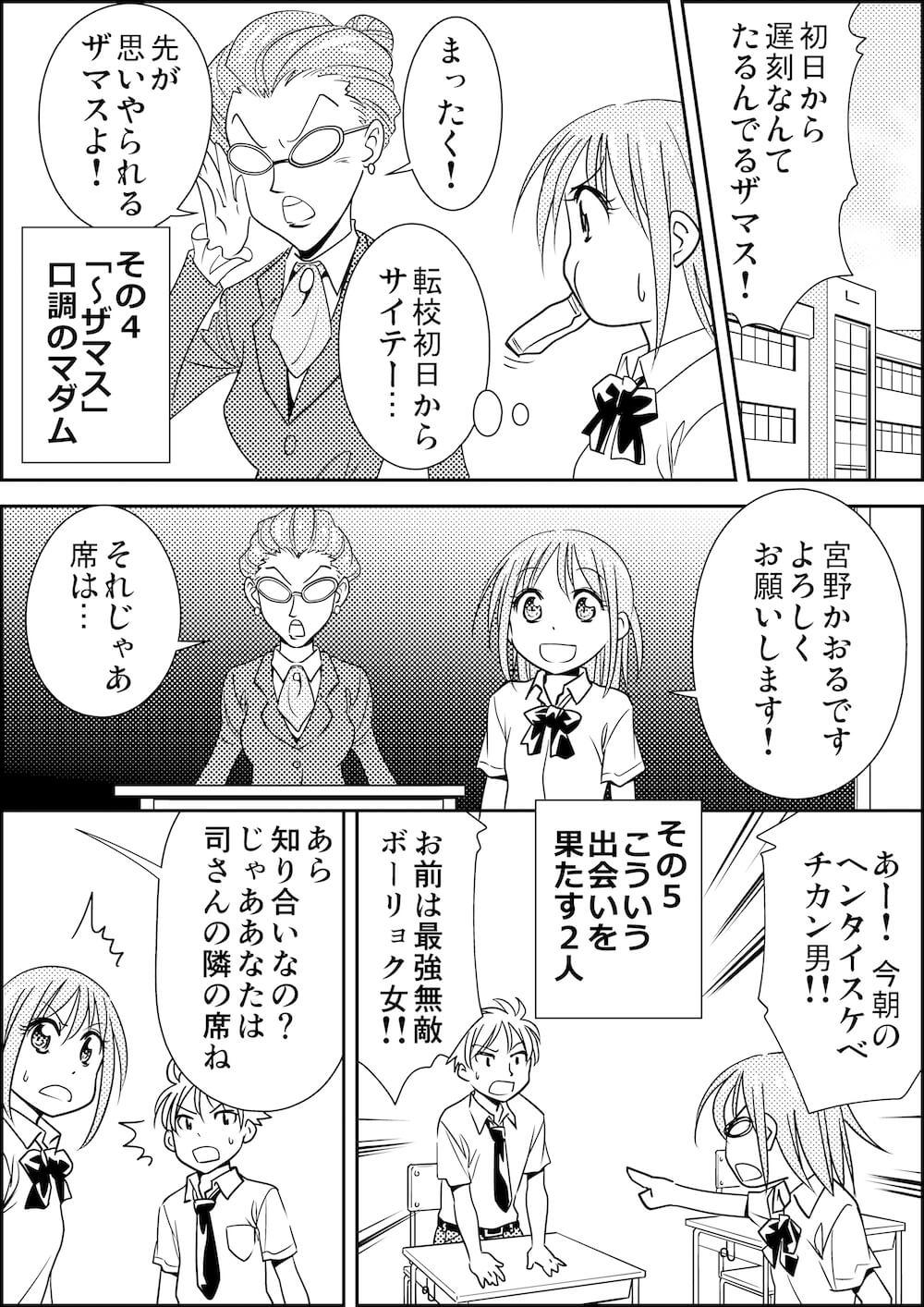 漫画ではあるあるだけど現実では1度も会ったことないキャラ_003