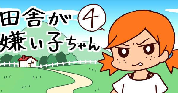 【田舎ネットワーク怖い・・・】田舎が嫌い子ちゃん 第4話