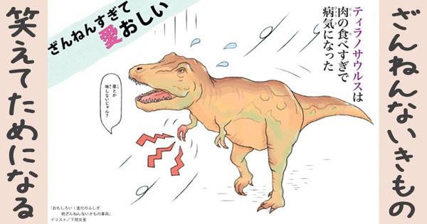 【ざんねんないきもの】ティラノサウルスは肉の食べすぎで病気になった