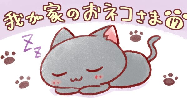 【プスリヌス/君の名は】我が家のおネコさま 第17話