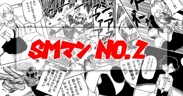 【フュージョン】SMマン 第2話
