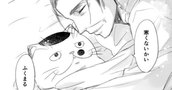 おじさまと猫第9話。おじさまのぬくもりを確かめるふくまるの姿に胸が熱くなる
