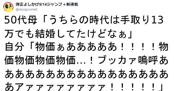 言いたいことも言えないこんな世の中じゃ。今の日本を風刺した8つの世知辛い話