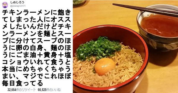 ひと手間で格段に旨い!天才的なカップ麺&インスタント麺のアレンジ術9選