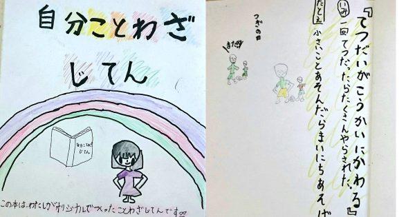 子どもって観察力すごい!娘が作った「オリジナルことわざ」が世の核心を突きすぎてる