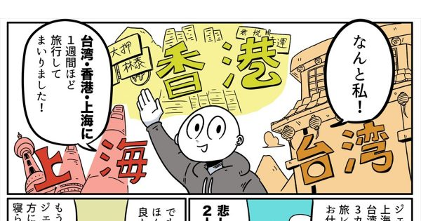読んだらきっと旅したくなる! Twitterで人気の漫画家アーノルズはせがわのアジア珍道中