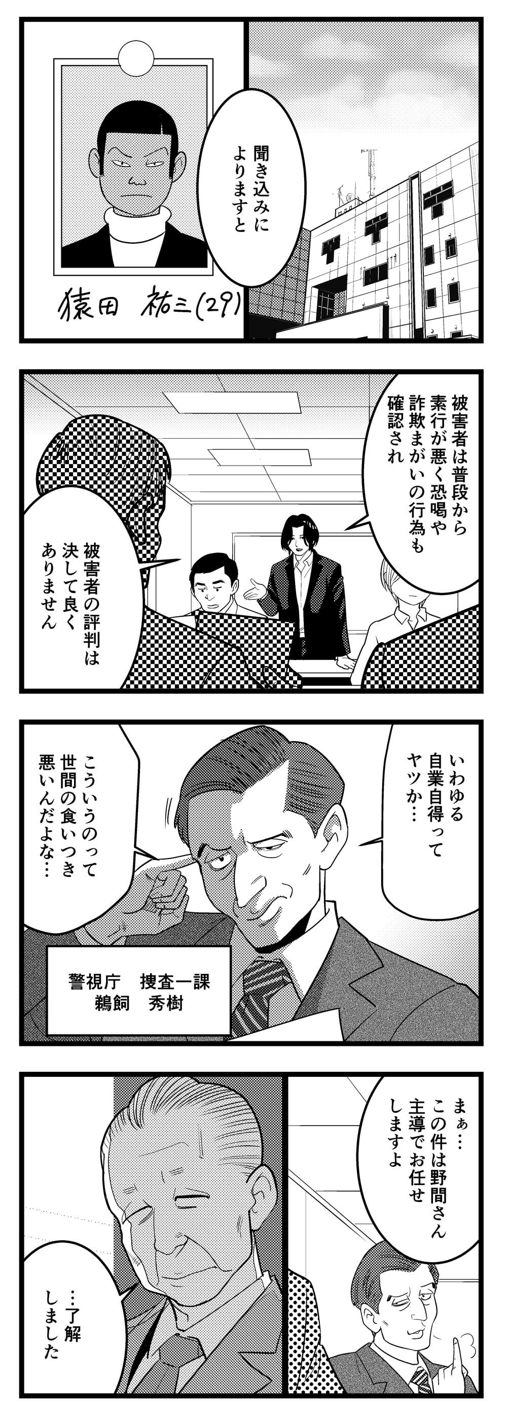 犬ごり16_040-2