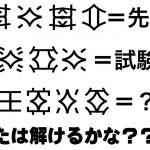 頭の体操してみます?開智高校謎解き制作集団『K-Index』の問題にチャレンジ!