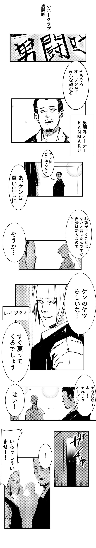 ホスト3話 1