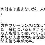 日本人に提唱したい!時間の使い方に関するつぶやきが現代を生きる人々に刺さる