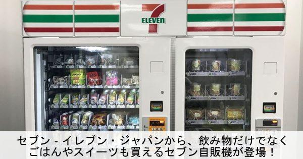 コンビニの自販機が登場!ごはんやおやつが買える「セブン自販機」が会社に欲しい