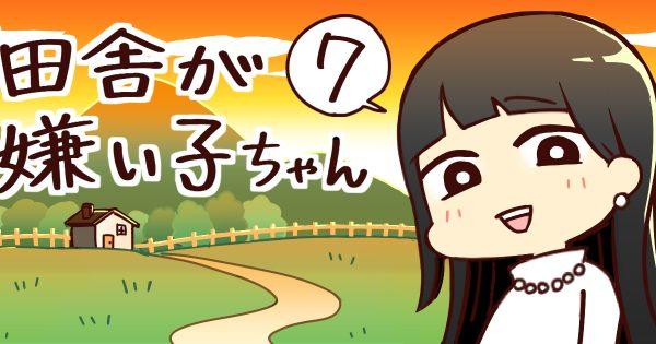 【口がァッ口がァ!!!!/虫多すぎ】田舎が嫌い子ちゃん 第7話