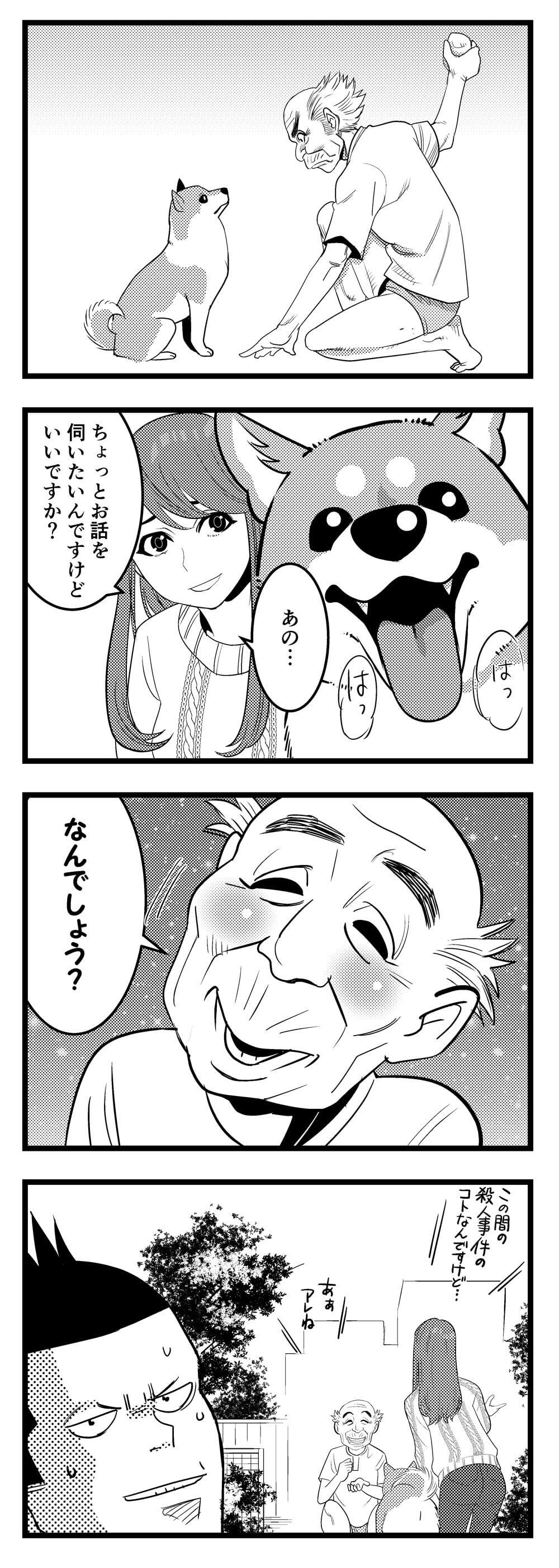 犬とゴリラ18_045-4