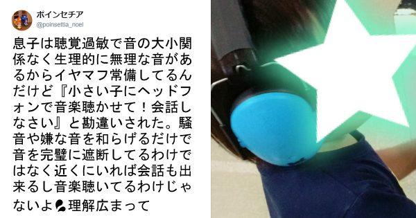 息子がヘッドフォンをしているワケ。「聴覚過敏」に対する理解を広めたい母の訴え