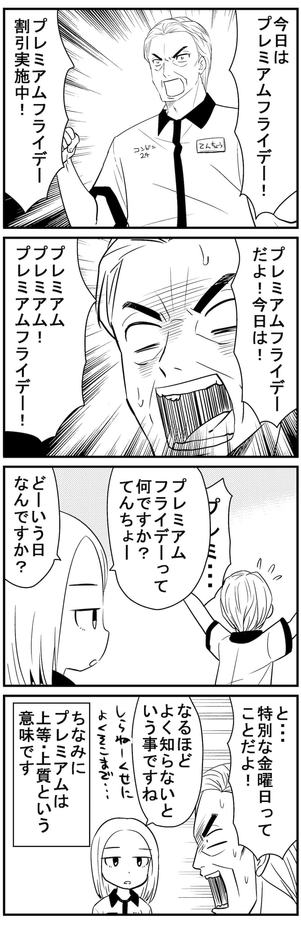 今日のてんちょー9,29