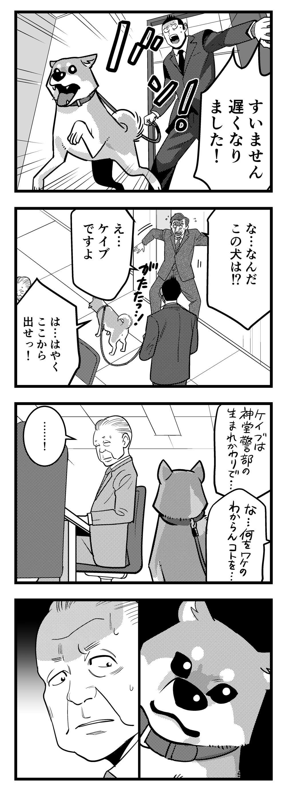 犬ごり16_041-3