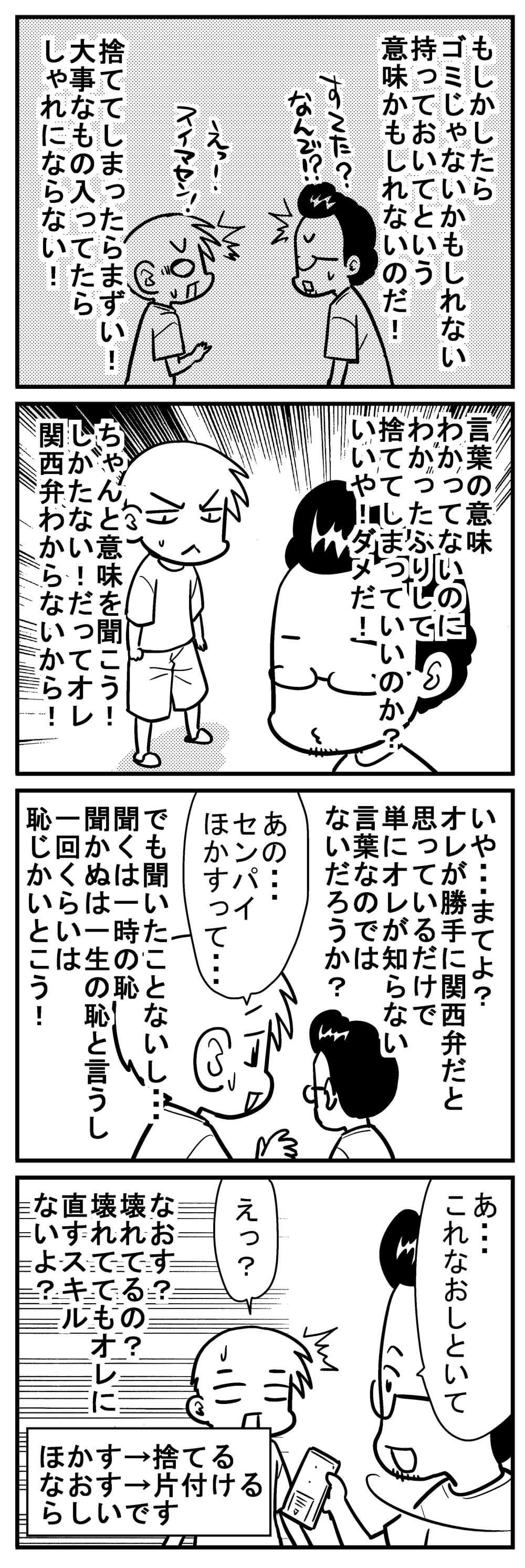 深読みくん157-2