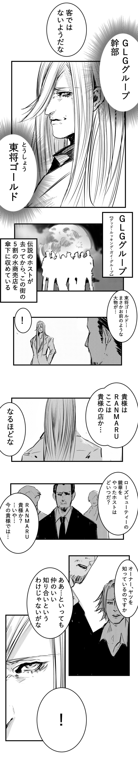 ホスト3話 4