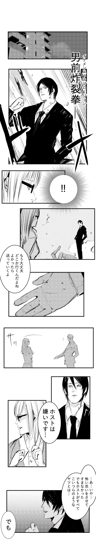 ホスト3話 6