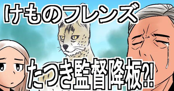 【「けものフレンズ」たつき監督降板?!】今日のてんちょー 9月26日
