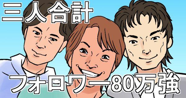 【稲垣さん・草なぎさん・香取さんのフォロワーが80万越え】今日のてんちょー 9月27日