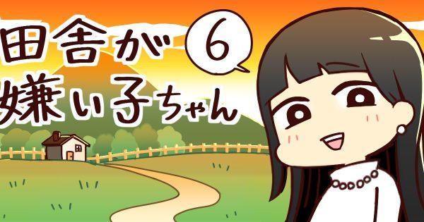 【選ばれし一部地域の民/水道水】田舎が嫌い子ちゃん 第6話