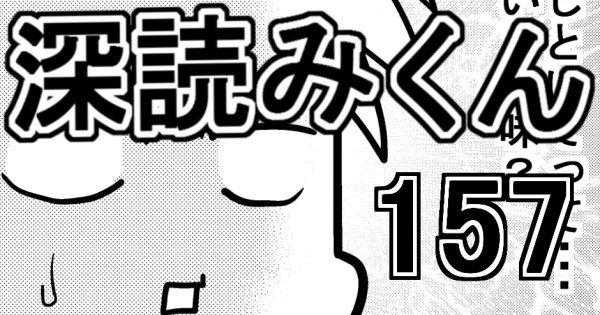 【関西弁の先輩と】深読みくん 第157話