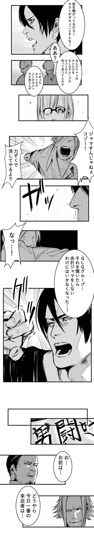 ホスト3話 3