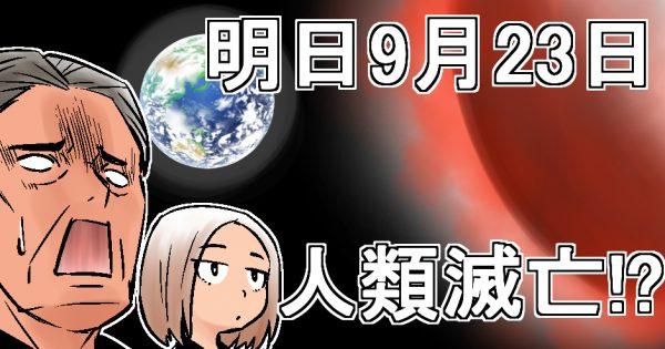 【地球に惑星衝突?!人類滅亡?!】今日のてんちょー 9月23日