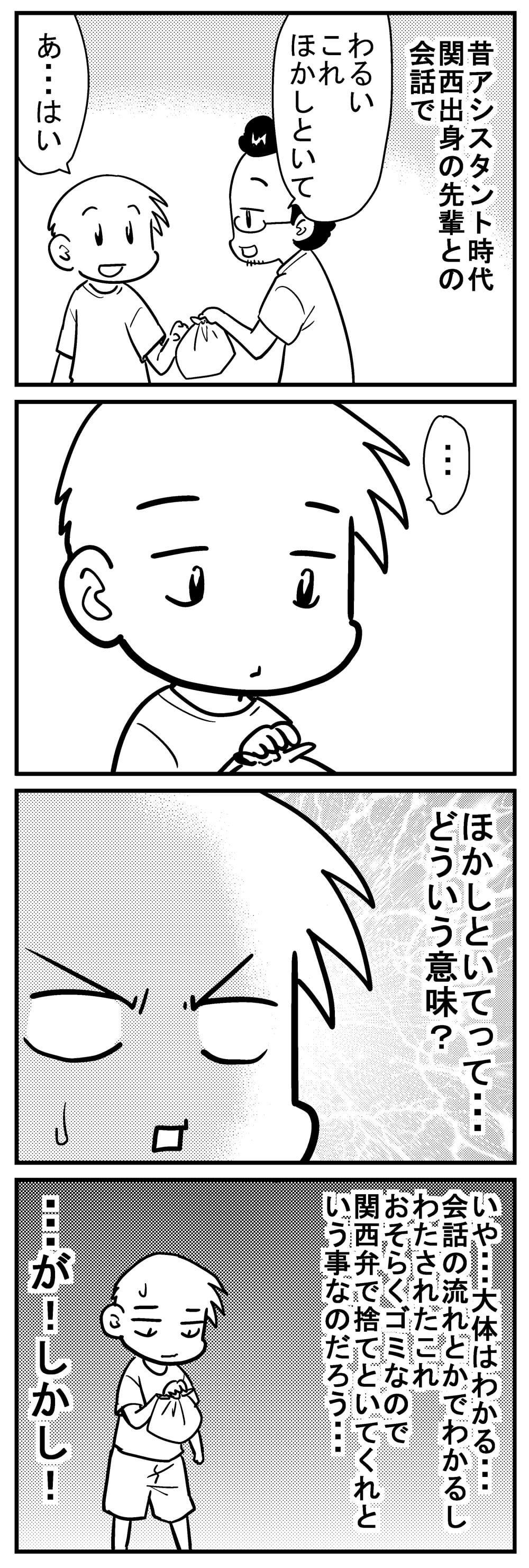 深読みくん157-1