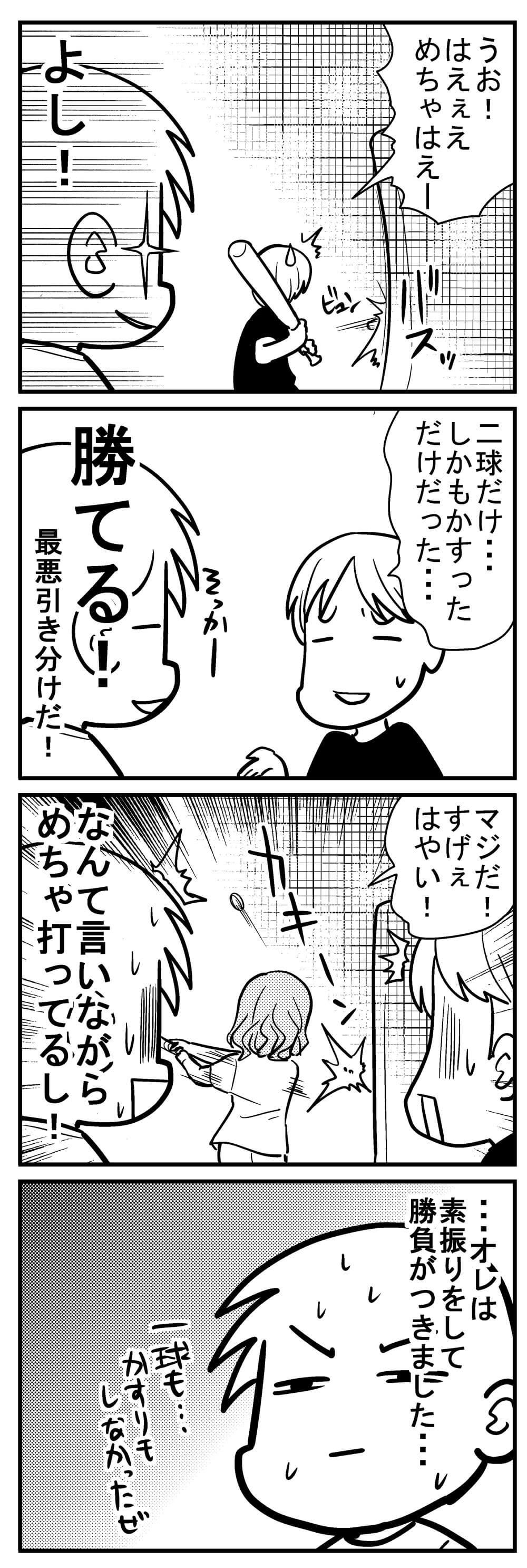 深読みくん155-2