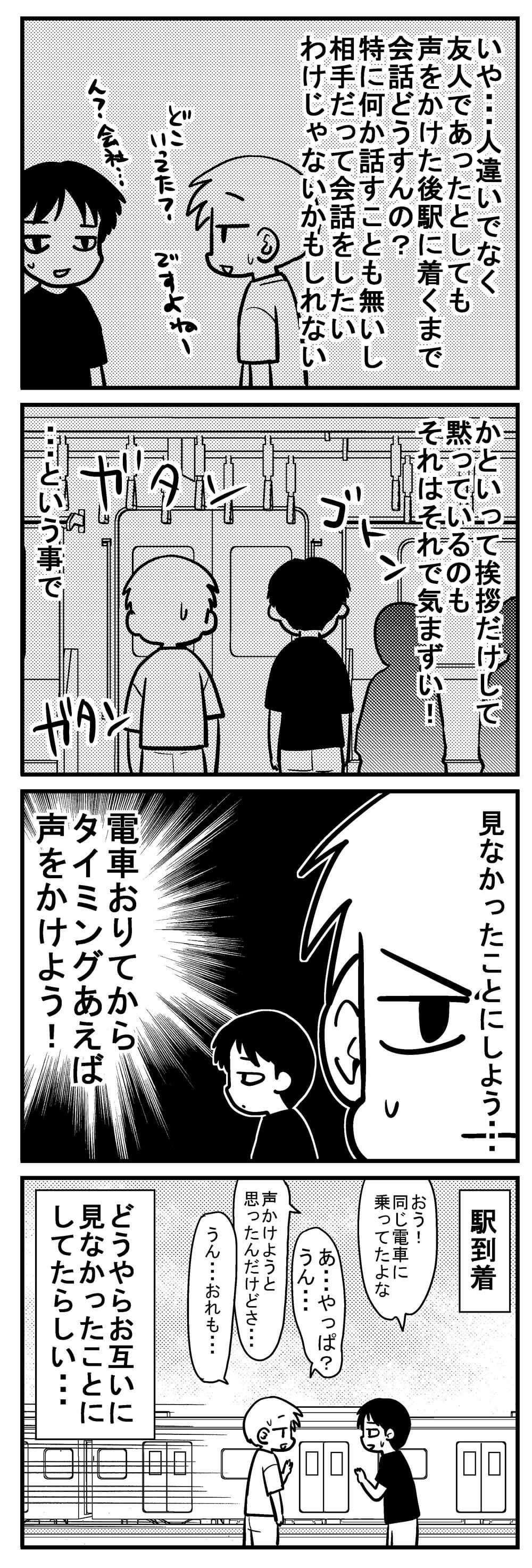 深読みくん156-2