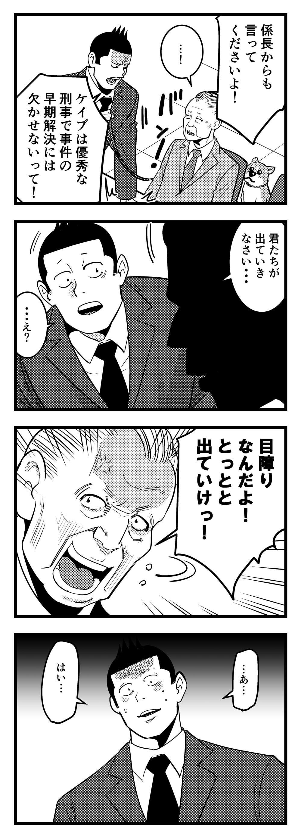 犬ごり16_041-4