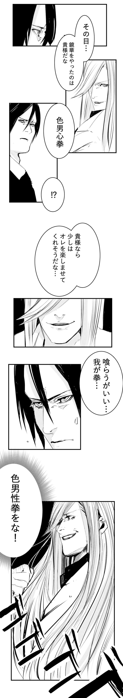 ホスト3話 9