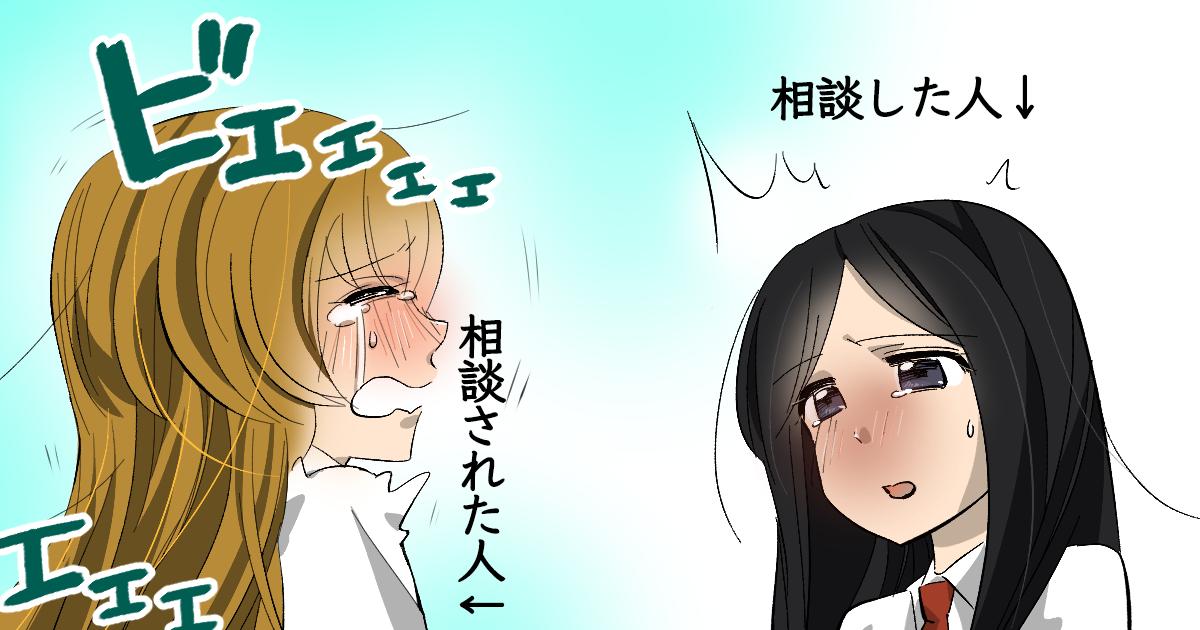 聞き手が号泣 (1)